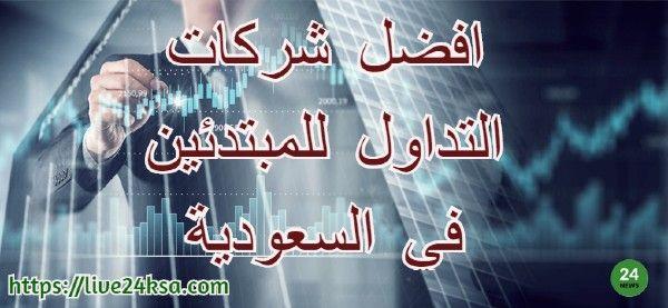 افضل شركات التداول للمبتدئين في السعودية 2020 Neon Signs Roberta
