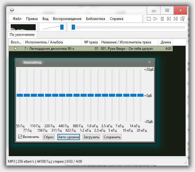 Эквалайзер для компьютера скачать бесплатно на русском