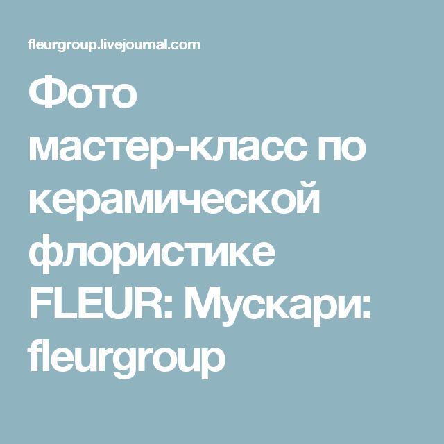Фото мастер-класс по керамической флористике FLEUR: Мускари: fleurgroup