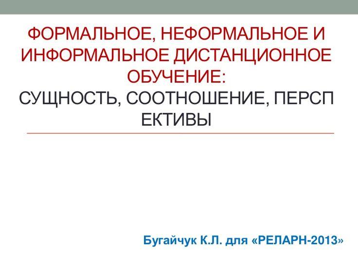 Неформальное и формальное дистанционное обучение by Константин Бугайчук via slideshare