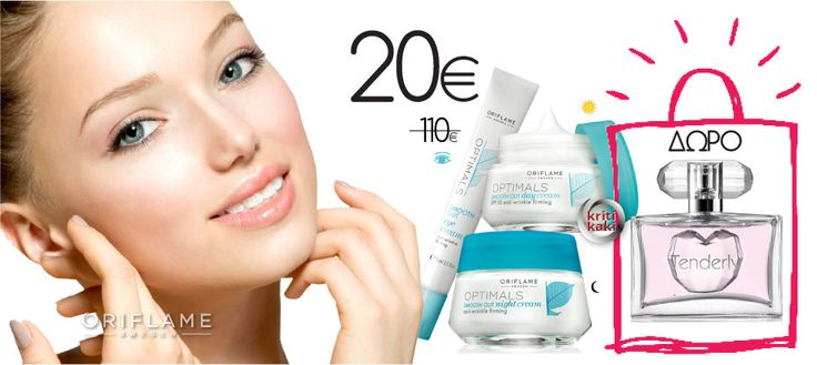 Set Optimals Smooth Out & άρωμα Tenderly EdT μόνο 20€ από αρχική 110€