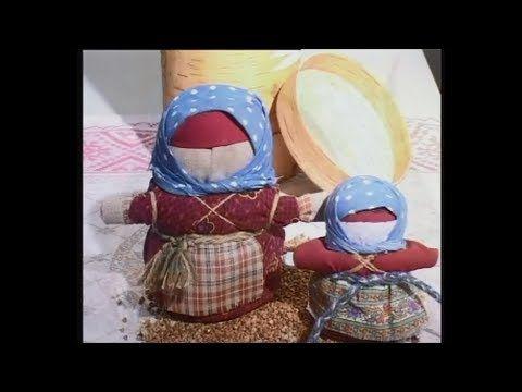 ▶ Делаем куклу крупеничку - оберег и хранителя благополучия. Мастер класс…