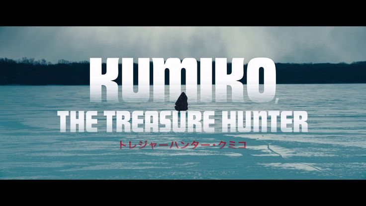 Kumiko The Treasure Hunter - Official Trailer