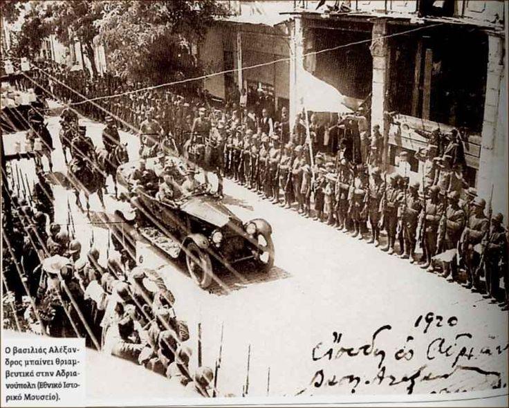 Yunan Ordusunun Edirneye girişi (12 Temmuz 1920) - Türk Kurtuluş Savaşı - Vikipedi-Yunan Ordusunun Edirne'ye girişi (12 Temmuz 1920)