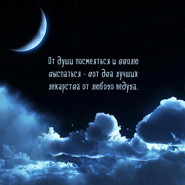 От души посмеяться и вволю выспаться…