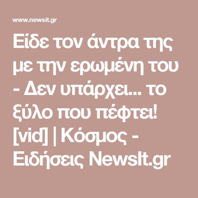 Είδε τον άντρα της με την ερωμένη του - Δεν υπάρχει... το ξύλο που πέφτει! [vid] | Κόσμος - Ειδήσεις NewsIt.gr