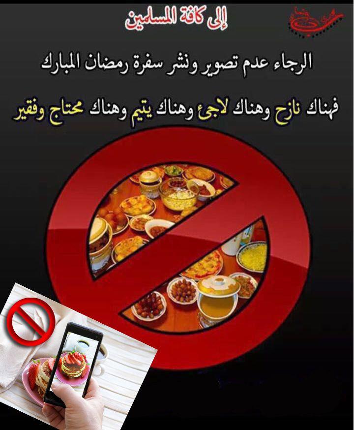 تكفير الافطار في رمضان