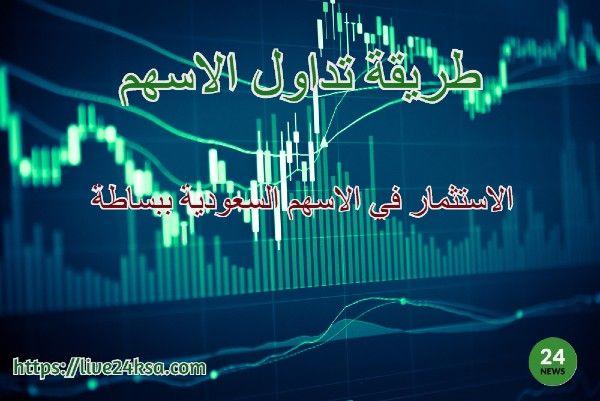 طريقة تداول الاسهم والاستثمار في الاسهم السعودية ببساطة Neon Signs Blog Posts Blog