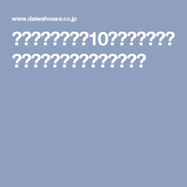 トップページ|第10回ダイワハウスコンペティション|大和ハウス
