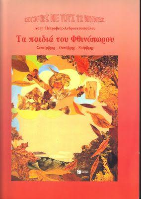 Τα παιδιά του Φθινοπώρου - Παραμυθητής