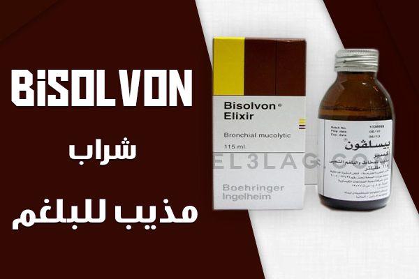 بيسلفون شراب مذيب للبلغم وموسع للشعب Bisolvon Syrup السعر والمواصفات Boehringer Ingelheim Bronchial Syrup