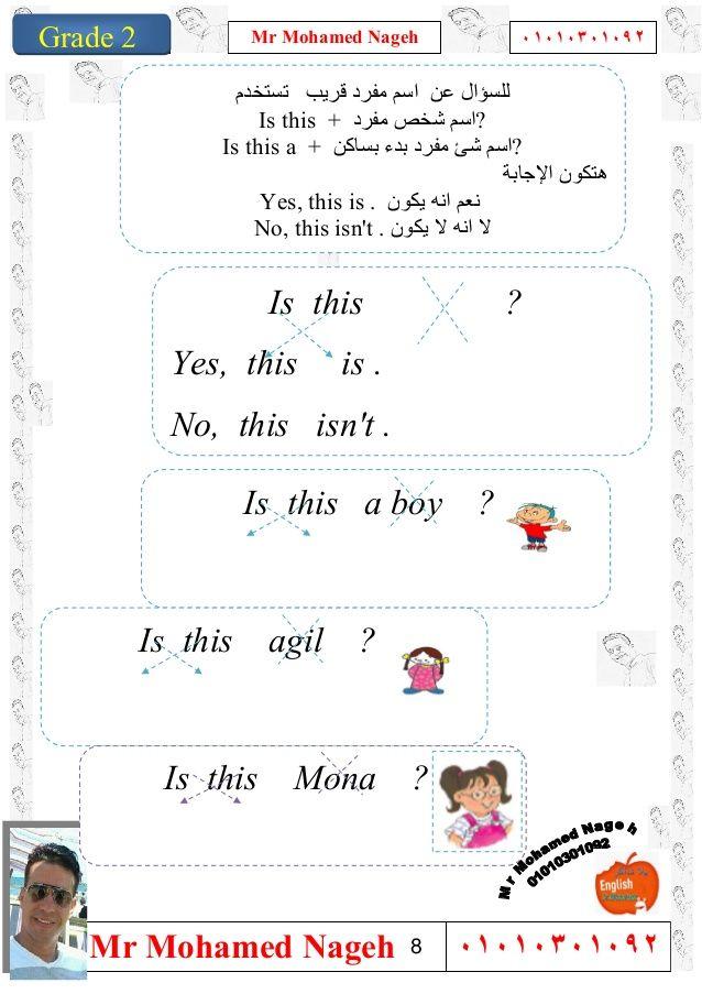بوكلت أسئلة اللغة الإنجليزية للصف الثانى الابتدائى الترم الأول Word Search Puzzle 2nd Grade Words