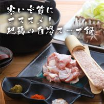 Get your nabes and grilled things on at ツキトカゲ本店 (Tsukitokage Honten)...
