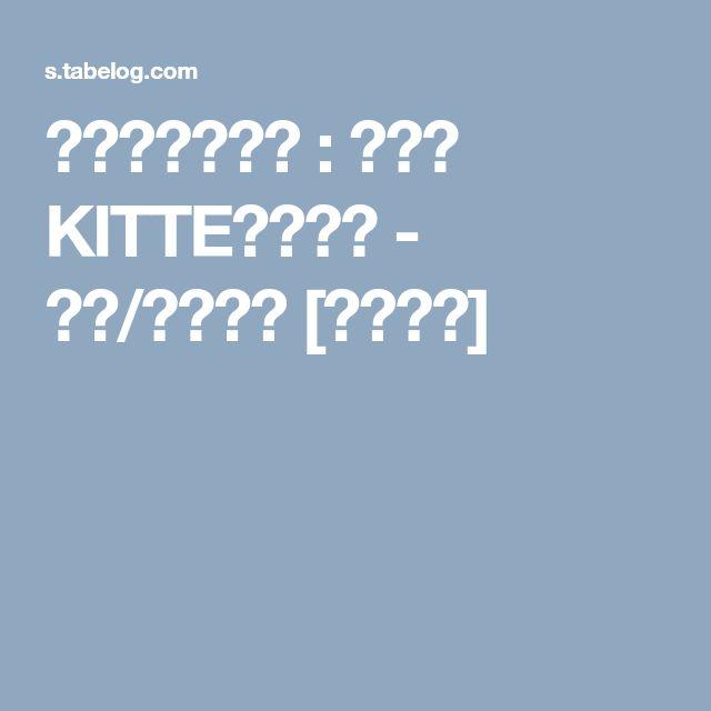 ランチメニュー : 過門香 KITTE丸の内店 - 東京/中華料理 [食べログ]