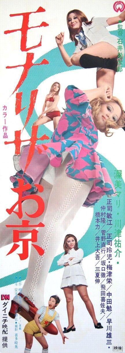 Pulp International - Two posters for Mona Riza okyo with Mari Atsumi