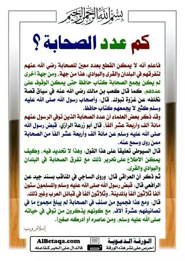 Pin By 0550161097 On Informations Learn Islam Islam Beliefs Islam Facts