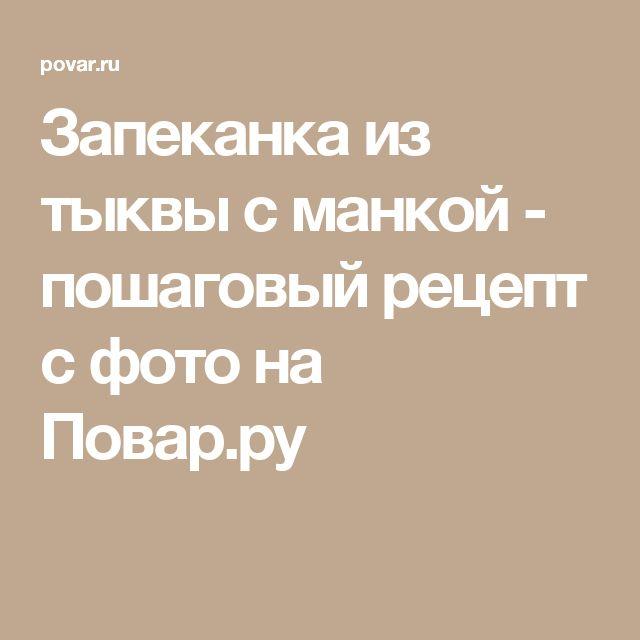 Запеканка из тыквы с манкой - пошаговый рецепт с фото на Повар.ру