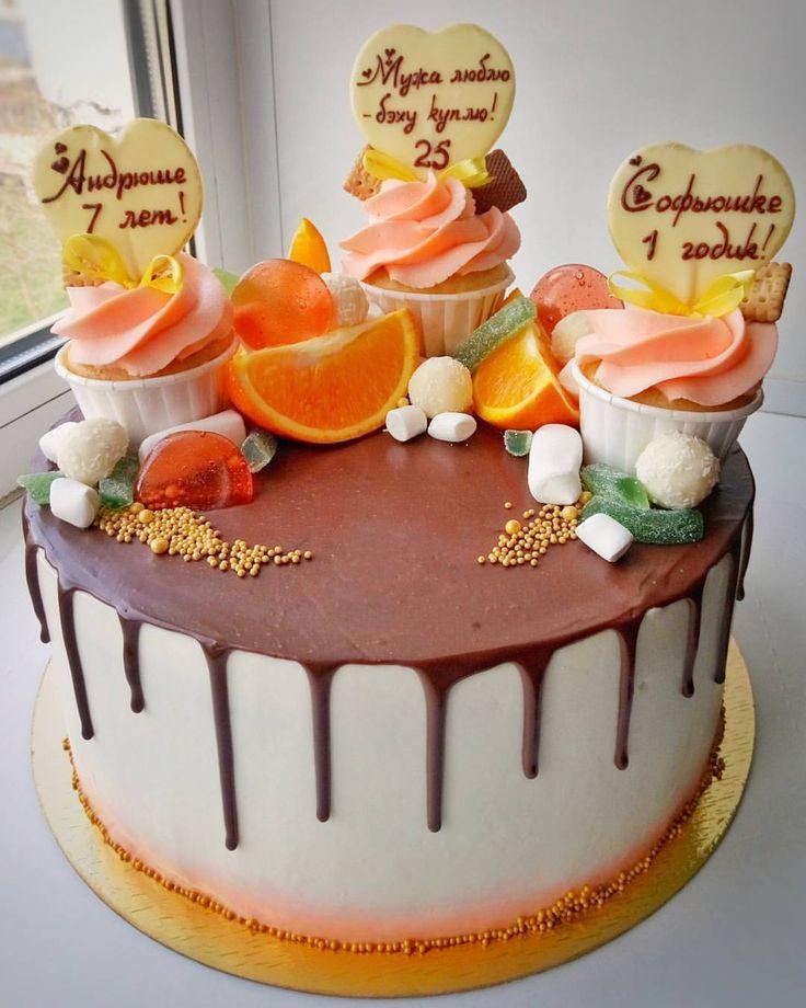 торт для троих именинников фото подарок можно