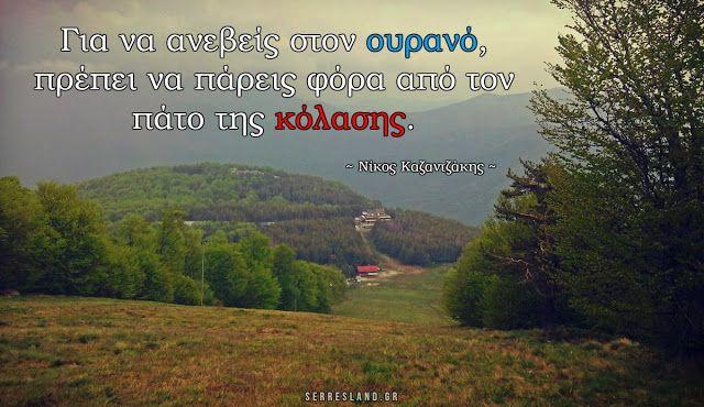 Σοφά Λόγια - Για να ανεβείς στον ουρανό...