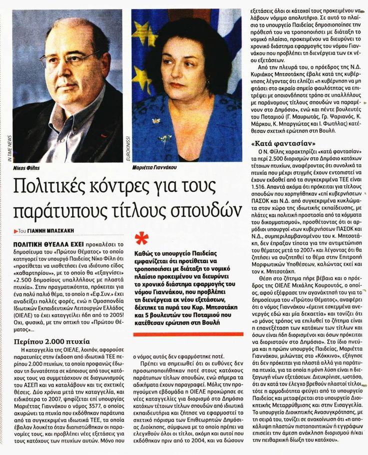 Efimerida ton Syntakton sel 31