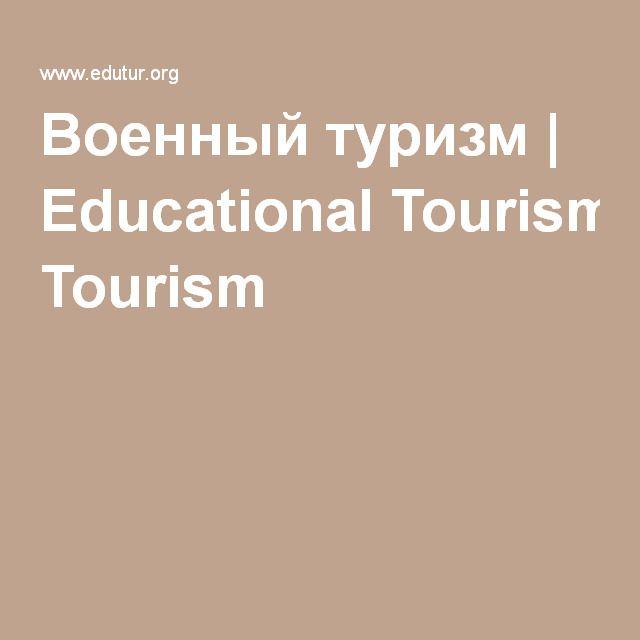 Военный туризм | Educational Tourism