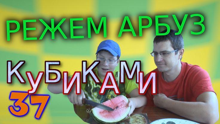 Режем арбуз кубиками - Отец и Сын №37Режем арбуз кубиками! Мы покажем, как можно порезать арбуз, чтобы его было удобно есть! Сделать это легко! Вы и ваши гости будут с удовольствием есть арбуз порезанный кубиками! Как так порезать арбуз? Вы узнаете это в нашем новом видео - Режем арбуз кубиками!