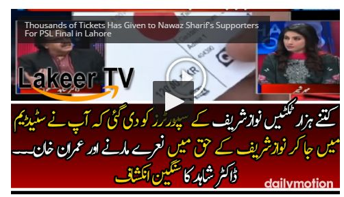 Thousands of Tickets Has Given to Nawaz Sharif's Supporters For PSL Final in Lahore