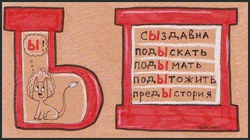 pravila-russkogo-yazika_creu-ru_04
