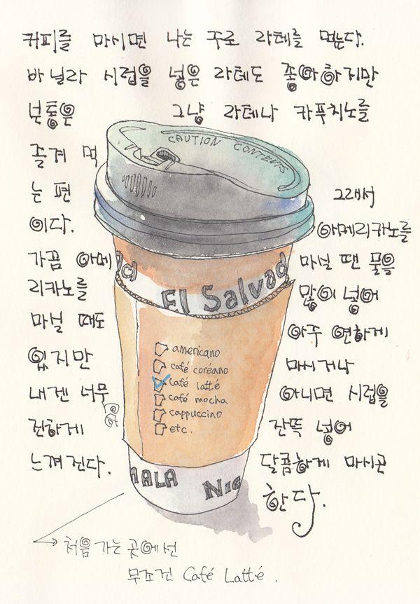 Funny Candies :: 내가 카페 라테를 마시는 이유는......