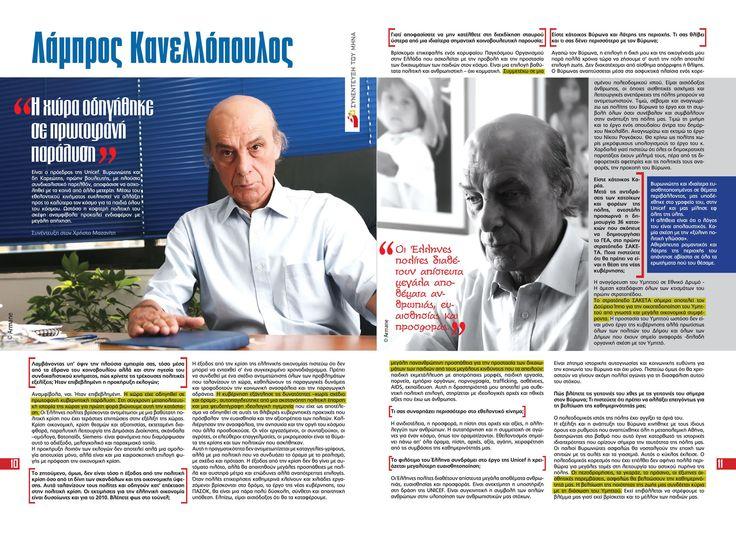 "by Argiro Stavrakou, Year 2008 - ""B+"" Interview Layout spread"