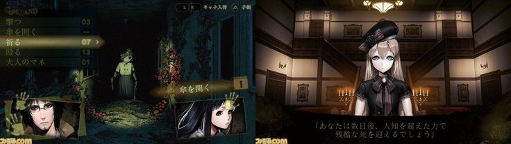 Death Mark is the latest PS Vita horror adventure: That teaser video for Shiin, a PlayStation Vita game from Stranger of Sword City…