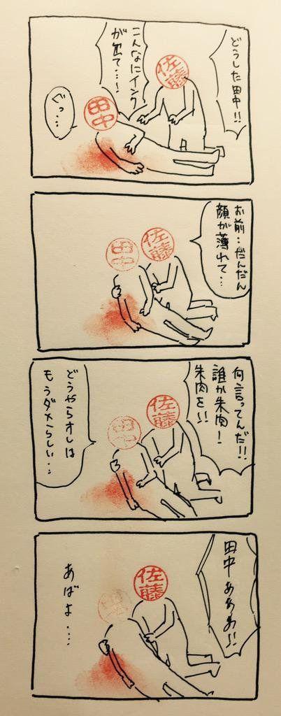 田中ぁぁぁ-!!╭( ๐_๐)╮