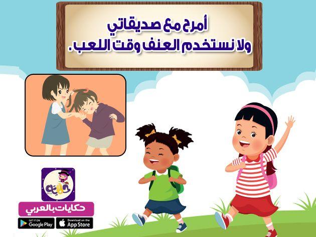 وسائل مبتكرة لتحفيز الطالبات داخل الصف بالعربي نتعلم Family Guy Google Play Character