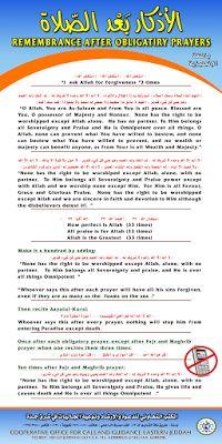 Bacaan Dzikir Setelah Sholat 5 Waktu ~ Bacaan Sholat 5 Waktu