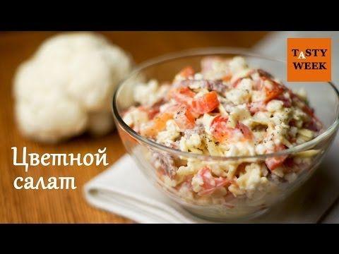 ▶ Рецепт: салат из цветной капусты (обожают мужчины!) - YouTube
