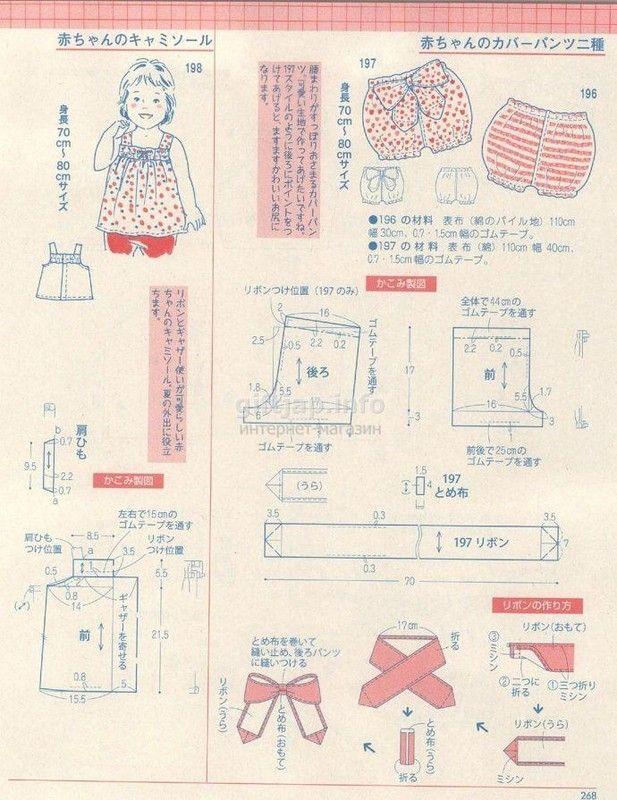 giftjap.info - Интернет-магазин | Japanese book and magazine handicrafts - Lady Boutique 2016-03