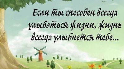 ТЕБЕ ОТ ДЕЙЛА КАРНЕГИ [[MORE]] Всякий раз, как ты выходишь из дому, подтяни подбородок, держи высоко голову и наполни легкие воздухом до отказа; жадно впитывай солнечный свет; приветствуй своих друзей улыбкой и вкладывай душу в каждое рукопожатие. Не бойся того, что тебя неправильно поймут, и не теряй ни минуты на размышления о своих врагах. Попытайся твёрдо решить в уме, что ты хочешь сделать, а затем неотклоняясь, двигайся прямо к цели. Думай о больших и замечательных делах, которые ты ...