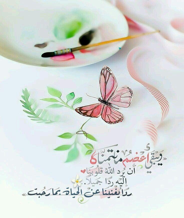 اللهم آمين اللهم إجعلني بك أتجاوز كل شئ Islamic Images Islamic Pictures Romantic Love Quotes