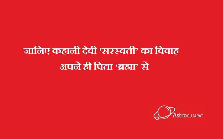 जानिए कहानी देवी 'सरस्वती' का विवाह अपने ही पिता 'ब्रह्मा' से #AstroGujarat #vedicastrology