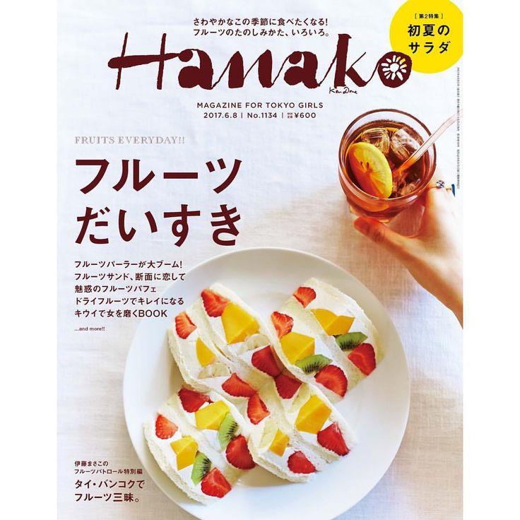 いいね!1,579件、コメント4件 ― Hanako編集部さん(@hanako_magazine)のInstagramアカウント: 「【フルーツだいすき】明日5/25木曜発売のHanakoは『フルーツだいすき』。続々オープンするフルーツパーラーを徹底ガイド。フルーツサンドはもちろんフォトジェニックなパフェもご紹介。老舗パーラーの名作も登場します。パティスリースイーツや、フルーツパンケーキ。栄養満点のドライフルーツ、女子力強化に最適なキウイのガイドも。第2特集は初夏のサラダ。かわいいくておいしいフルーツ&サラダで、気がつけば健康美人に‼︎…」