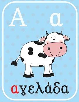 Δωρεάν 24 καρτέλες με το ελληνικό αλφάβητο και σχετική εικόνα.