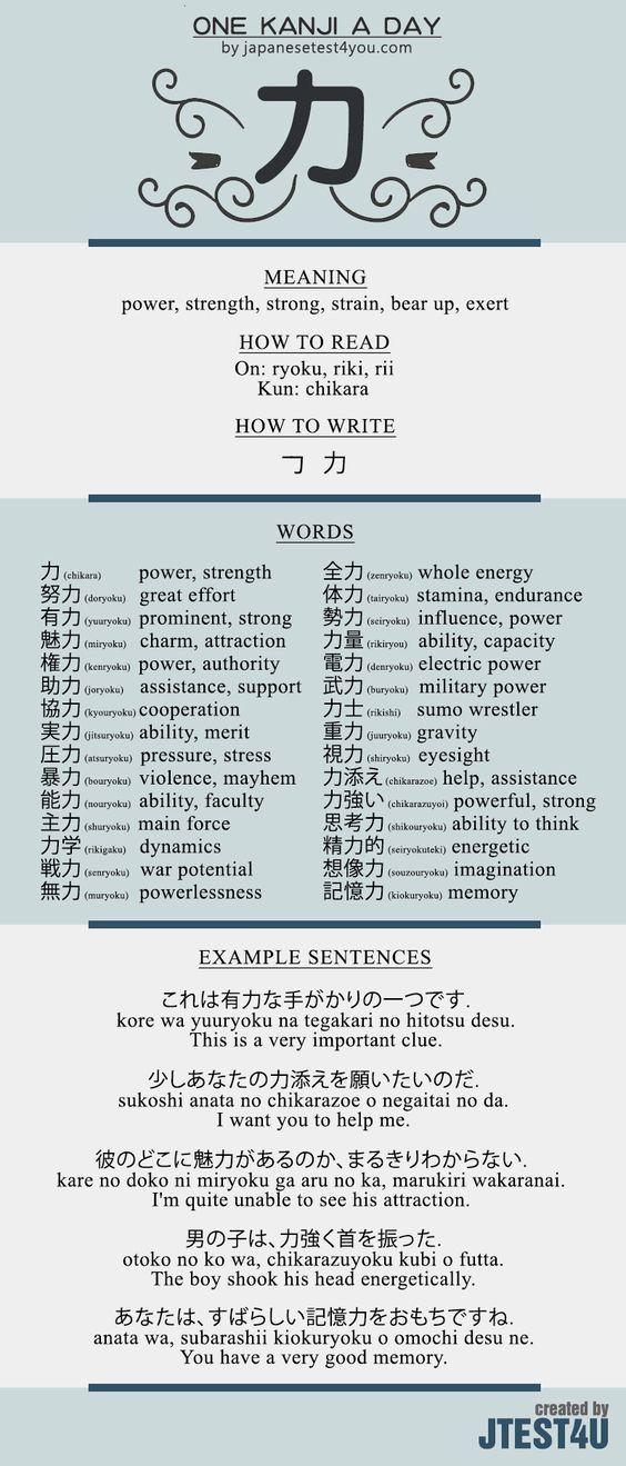 Learn one Kanji a day with infographic - 力 (ryoku): http://japanesetest4you.com/learn-one-kanji-a-day-with-infographic-%e5%8a%9b-ryoku/