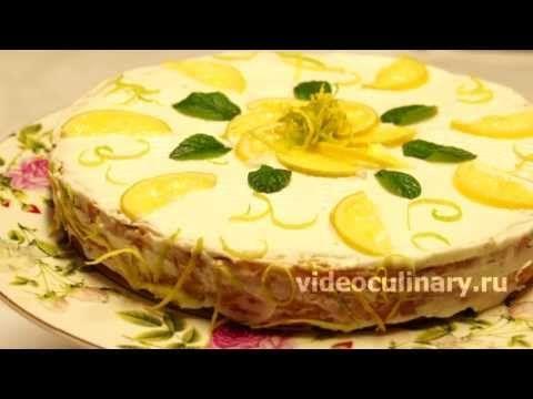 Лимонный торт из слоеного теста