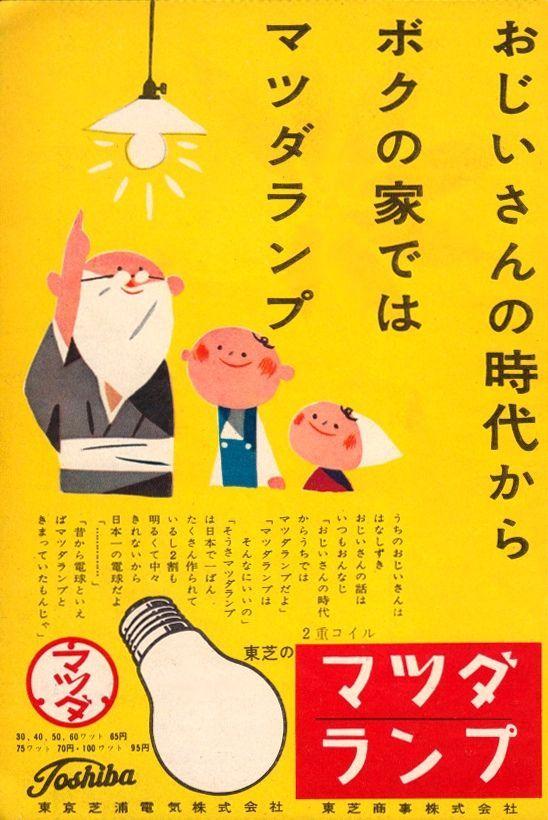 Vintage Japanese advertisement: