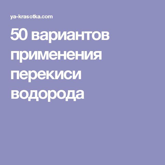 50 вариантов применения перекиси водорода