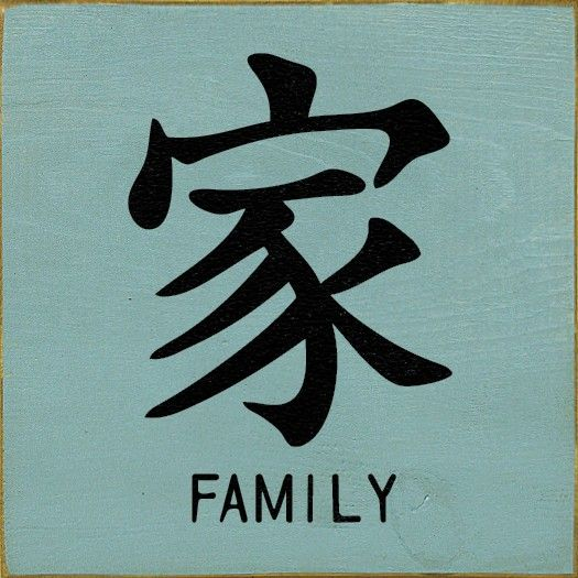 Chinese Symbol For Family Family And Friends Pinterest Chinese