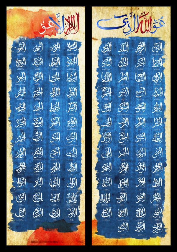 Asma Ul Husna - The 99 Names of Allah 99_4 by Mohammed Ismail, via Behance www.facebook.com/customislamicart