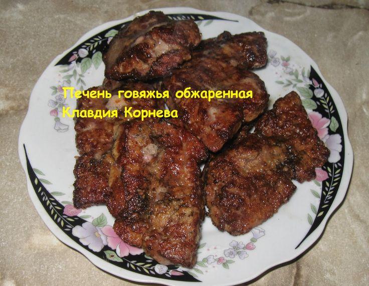 Домашняя кухня: Печень говяжья обжаренная