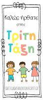 Ιδέες για δασκάλους: Ενημερωτικό τρίπτυχο για τους γονείς