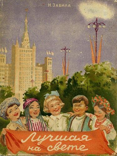 1957 год, худ. В.Талашенко